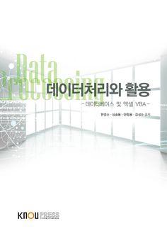 (시안) 데이터처리와 활용 교재표지, 한국방송통신대학교 출판문화원, 2014  Book Cover Design
