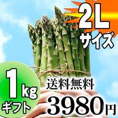 (送料無料)極太2Lサイズ グリーンアスパラ 1kg前後 美味しい旬の北海道産あすぱらを産地直送。アスパラガスが食べられるのは春だけ。アスパラベーコンなど料理多彩(ギフト)【RCP】【楽天市場】