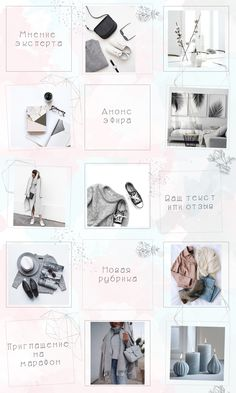 Instagram Grid, Instagram Frame, Instagram Design, Free Instagram, Instagram Posts, Instagram Feed Theme Layout, Instagram Profile Picture Ideas, Lookbook Design, Instagram Post Template