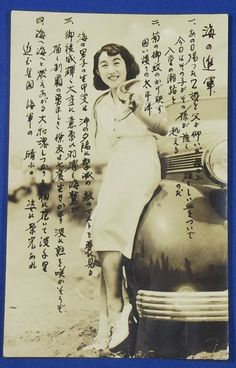 1940's Japanese Women Photo Cards with Lyrics of Navy Songs and Other Popular Song Relating to Sea & Ship - Japan War Art