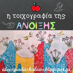 Ιδέες για δασκάλους:Η τοιχογραφία της άνοιξης στην τάξη μας! Minoan, Spring Crafts, Art Lessons, Art For Kids, Kindergarten, Education, History, Blog, Maths