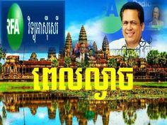 RFA, Radio Free Asia , Khmer News, Cambodia News | 22/12/2016 PM | Khmer...