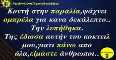Funny Status Quotes, Funny Statuses, Funny Images, Funny Pictures, Greek Quotes, Beach Photography, Sarcasm, Funny Jokes, Best Quotes