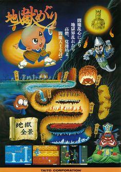 Bonze Adventure (Jigoku Meguri) #flyer #arcade #Taito