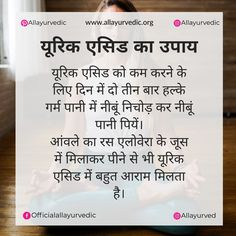Good Health Tips, Natural Health Tips, Healthy Tips, How To Stay Healthy, Home Health Remedies, Natural Health Remedies, Home Doctor, Vedic Mantras, General Knowledge Facts