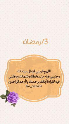 #اللهم #رمضان Ramadan Messages, Ramadan Cards, Ramadan Day, Ramadan Mubarak, Quran Verses, Quran Quotes, Muslim Quotes, Islamic Quotes, Religion