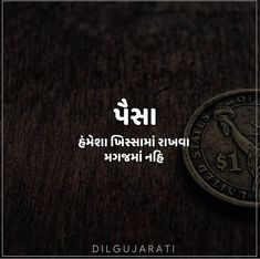 True Quotes, Words Quotes, Motivational Quotes, Inspirational Quotes, Birthday Wishes Flowers, Kalam Quotes, Gujarati Quotes, Work Motivation, Zindagi Quotes