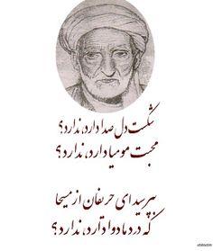 سخن اهل دل: شکست دل صدا دارد، ندارد؟ Quran Quotes, Poem Quotes, Life Quotes, Rumi Poetry, Love Poetry Urdu, Islamic Teachings, Islamic Quotes, Persian Poetry, Persian Quotes