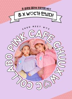츄(chuu) | pink cafe ribbon cap | Page Design, Cover Design, Layout Design, Web Design, Graphic Design Posters, Graphic Design Inspiration, Pink Cafe, Lookbook Design, Design Digital