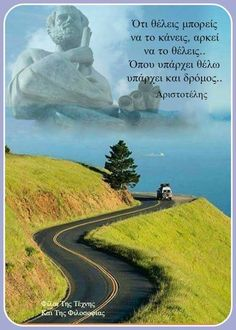 Passion Quotes, Work Success, Greek Words, Greek Quotes, Picture Quotes, Good To Know, Wise Words, Literature, Wisdom