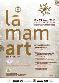 Αφισα Xmas la mamart 2015
