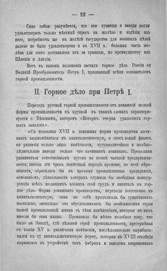 ГПИБ | Голубев П. А. Двухсотлетие русской горной промышленности. - [Пермь, 1900].