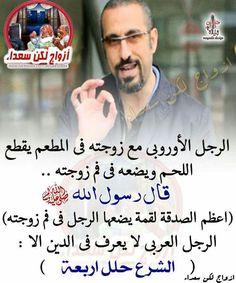 الرجل العربي لا يعرف في الدين الا الشرع حلل اربعه ✔✔✔