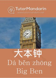 #BigBen is the nickname for the Great Bell of the clock in London.#tutormandarinflashcards #flashcard #Characters #vocab #chinesevocab #onevocabperday #dailyvocabs #Languagelearning #ChineseLanguage #speakchinese #LearnChinese