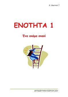 γλώσσα δ΄ δημοτικού α΄τεύχος Greek Language, Teaching, Logos, School, Children, Baby, Young Children, Boys, Greek