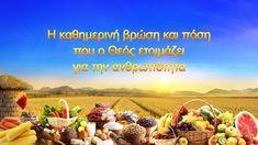 «Ο ίδιος ο Θεός, ο μοναδικός (Η') Ο Θεός είναι η πηγή της ζωής για όλα τ...