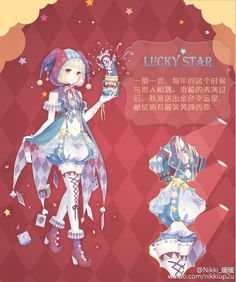 """暖暖环游世界 动漫 人设 2016愚人节""""Lucky Star""""套装 服装 造型 高清大图"""