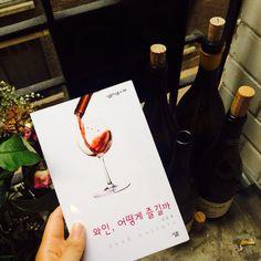 식탁의 와인만큼 대화를 도와주는 것이 있을까? 와인에 대한 지식은 문화의 일부분으로 예술,음악,문학과 마찬가지이다. 와인은 세상에서 가장 문화적인 것으로 완벽한 자연의 산물이며, 다른 어느 것보다 커다란 즐거움과 감흥을 불러일으킨다. 《2016年9月2日》