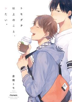 トモダチ以上のこと、シたい。 (バンブーコミックス moment) | 倉橋 トモ | 本 | Amazon.co.jp