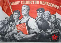 Наше единство ...