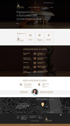 """Сайт юридической фирмы """"СКАМПАВЕЯ"""" on Behance"""