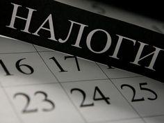 С 1 января 2017 года в Украине изменится ставка единого налога   http://joinfo.ua/econom/1191461_S-1-yanvarya-2017-goda-Ukraine-izmenitsya-stavka.html