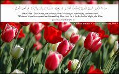 Islamic Wallpaper 10 - Qur'an Surah Al-Hashr (59)