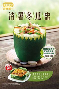 Food Graphic Design, Menu Design, Food Design, Restaurant Poster, Food Promotion, Food Menu Template, Food Branding, Fast Food Chains, Food Plating