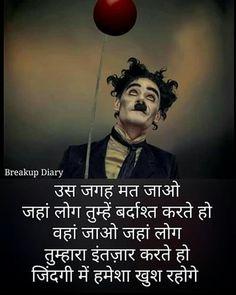 Suvichar in Hindi Chankya Quotes Hindi, Inspirational Quotes In Hindi, Gita Quotes, Marathi Quotes, Inspiring Quotes About Life, Punjabi Quotes, Qoutes, Motivational Quotes, Quotations
