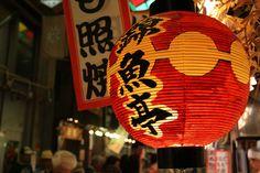 錦市場の魚屋さんの提灯。 京都 kyoto Street Culture, Plaza, Kyoto, Lanterns, Street Art, Table Lamp, Table Lamps, Lamps, Lantern