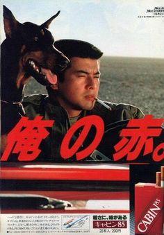 キャビン85×三浦友和 | 「俺の赤。」 Advertising Slogans, Retro Advertising, Advertising Design, Vintage Advertisements, Vintage Ads, Tokyo Street Style, Commercial Art, Asian Boys, Vintage Japanese