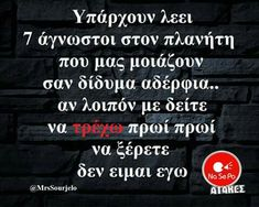 Funny Shit, Funny Jokes, Funny Greek, Laugh Out Loud, Haha, Tips, Quotes, Photography, Humor