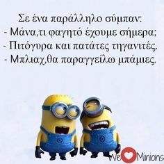 Minions! Very Funny Images, Funny Photos, The Funny, Minion Jokes, Minions Quotes, English Jokes, Funny Greek, Funny Vines, Funny Moments