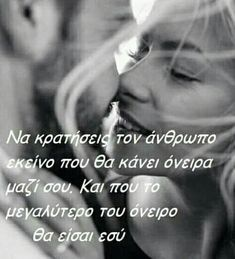 Greek Quotes, Me Quotes, Marriage, Motivation, Love, Feelings, Sign, Nails, Heart