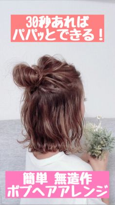 Medium Hair Styles, Curly Hair Styles, Best Friend And Lover, How To Cut Nails, Hair Arrange, Hair Knot, Hair Inspo, Cute Hairstyles, Short Hair Cuts