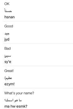 Learning Arabic MSA (#FabienneM) English Language Course, English Language Learning, Lockscreen Iphone Quotes, Arabic Verbs, Spoken Arabic, Learn Turkish, Urdu Words, Zindagi Quotes, Arabic Language