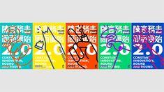 Layout Design, Design Art, Type Posters, Poster Layout, Typographic Design, Graphic Design Inspiration, Packaging Design, Pop Art, Innovation