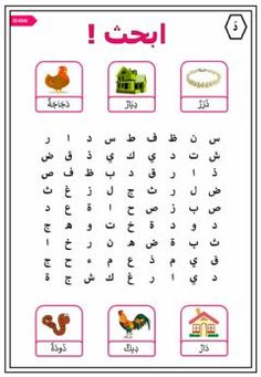 Arabic year 1 Language: Arabic Level/group: 7 School subject: Arabic language Main content: Words Other contents: words Alphabet Activities Kindergarten, Alphabet Worksheets, Kindergarten Learning, Arabic Alphabet Letters, Arabic Alphabet For Kids, Learn Arabic Online, Kids Planner, Word Online, Arabic Lessons