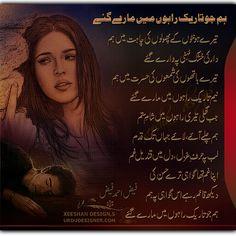 saqib zeeshan designed poetry: hum jo tareek raho mai mary gaye by faiz ahmad fai...