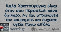Funny Greek Quotes, Funny Picture Quotes, Funny Quotes, Funny Memes, Funny Statuses, Christmas Images, Some Fun, Laugh Out Loud, Lol