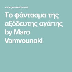Το φάντασμα της αξόδευτης αγάπης by Maro Vamvounaki