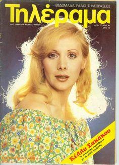 ΤΗΛΕΡΑΜΑ Νο61 Old Greek, The Age Of Innocence, 80s Kids, Magazine Covers, The Rock, Childhood Memories, 1980s, Growing Up, The Past