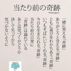「当たり前の奇跡」 . . . #当たり前の奇跡 #日常#奇跡#家族#失う #ありがとう#喜び#そばにいる #幸せ#恋愛#名言 Common Quotes, Wise Quotes, Famous Quotes, Words Quotes, Inspirational Quotes, Japanese Quotes, Japanese Words, Happy Minds, Famous Words