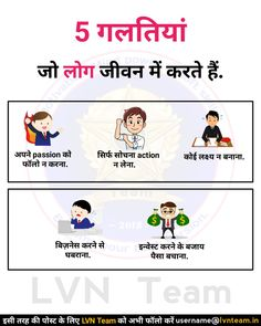 Gernal Knowledge, General Knowledge Facts, Knowledge Quotes, Good Life Quotes, Wisdom Quotes, Best Quotes, Motivational Picture Quotes, Inspirational Quotes, Interesting Facts In Hindi