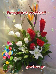GIFs γενεθλίων.......giortazo.gr - giortazo Beautiful Roses, Glass Vase, Happy Birthday, Plants, Painting, Stickers, Happy Brithday, Urari La Multi Ani, Painting Art