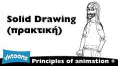 Οι αρχές του animation συν. 12β) Solid drawing -πρακτική