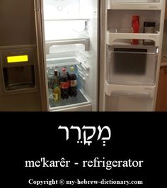 """How to say """"Refrigerator"""" in Hebrew.    This word comes from the root """"kar"""" meaning cold. Basically the word means a """"cooler"""". So stay cool and keep learning Hebrew.  Click here to hear it pronounced by an Israeli: http://www.my-hebrew-dictionary.com/refrigerator.php"""