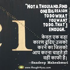 Top 10 Inspirational , Motivational & Life Changing Sandeep Maheshwari Quotes in Hindi & English with suggestion (Tip) with images of sandeep maheshwari . Positive Quotes, Motivational Quotes, Inspirational Quotes, Hindi Quotes, Best Quotes, Awesome Quotes, Success Quotes, Life Quotes, Quotes Quotes