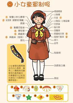 制服 | 香港女童軍