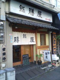 鮨 膳屋 - 1-6-8 Iidabashi, Chiyoda-ku, Tōkyō / 東京都千代田区飯田橋1-6-8